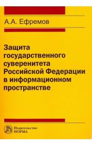 Защита государственного суверенитета Российской Федерации в информационном пространстве