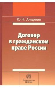 Договор в гражданском праве России: сравнительно-правовое исследование