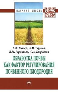 Обработка почвы как фактор регулирования почвенного плодородия
