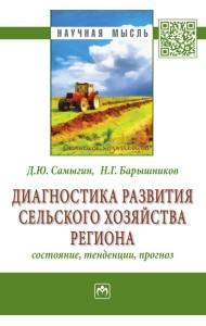 Диагностика развития сельского хозяйства региона: состояние, тенденции, прогноз
