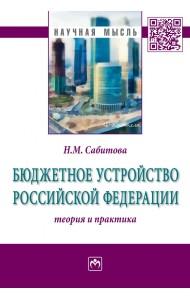 Бюджетное устройство Российской Федерации: теория и практика