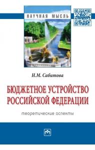 Бюджетное устройство Российской Федерации: теоретические аспекты