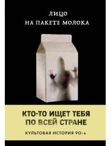 Лицо на пакете молока