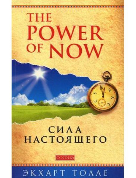 Сила Настоящего. The power of now