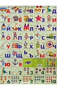 Азбука русская+счет. Для мальчиков