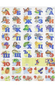 Азбука и счет с прописными буквами. Плакат