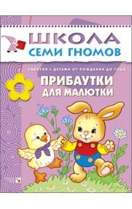 Школа Семи Гномов. Прибаутки для малютки. Занятия с детьми от рождения до года
