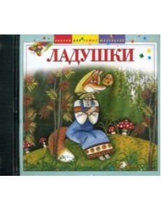 Audio CD. Ладушки