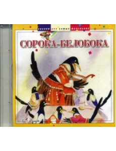 Audio CD. Сорока-Белобока