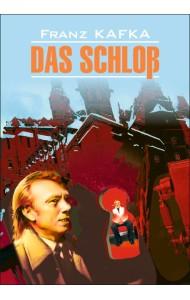 Замок. Книга для чтения на немецком языке