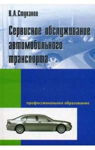 Сервисное обслуживание автомобильного транспорта. Учебное пособие