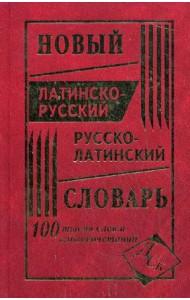 Новый латинско-русский и русско-латинский словарь. 100000 слов и словосочетаний