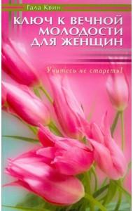 Ключ к вечной молодости для женщин. Учитесь не стареть!