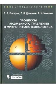 Процессы плазменного травления в микро- и нанотехнологиях. Учебное пособие