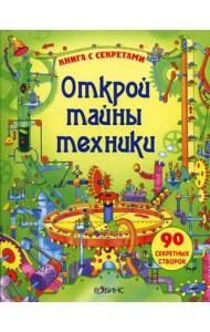 Открой тайны техники. Книга с секретами. 90 секретных створок