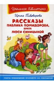 Рассказы Павлика Помидорова, брата Люси Синицыной