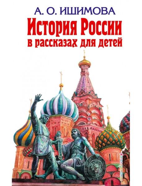 История России в рассказах для детей