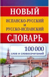 Новый испанско-русский и русско-испанский словарь. 100000 слов и словосочетаний