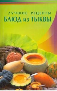 Лучшие рецепты блюд из тыквы