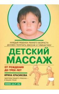 Детский массаж. От рождения до трёх лет
