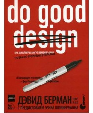 Do good design: как дизайнеры могут изменить мир
