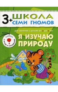 Школа Семи Гномов. Я изучаю природу. Для занятий с детьми от 3 до 4 лет
