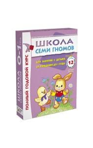 Школа Семи Гномов. Полный годовой курс занятий с детьми от рождения до 1 года (12 книг в подарочной упаковке) (количество томов: 12)