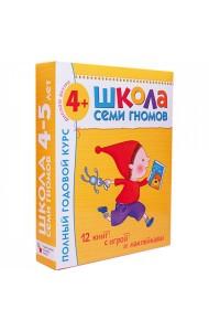 Школа Семи Гномов. Полный годовой курс занятий с детьми 4-5 лет (12 книг в подарочной упаковке) (количество томов: 12)