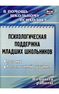 Психологическая поддержка младших школьников: программы, конспекты занятий